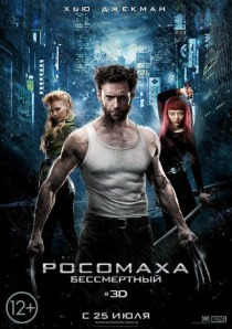 The Wolverine 3-shot russia