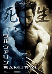 The Wolverine samurai
