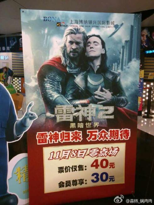 Thor The Dark World chinese poster